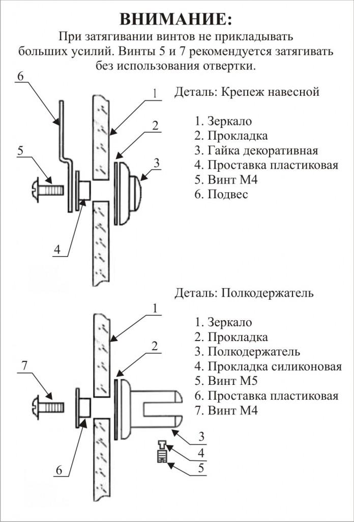 Копия схема сборки