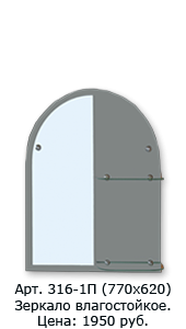 316-1П